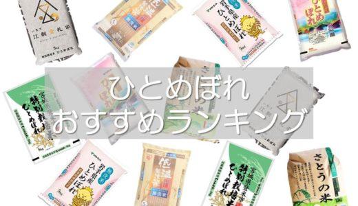 【令和2年新米】ひとめぼれ人気おすすめランキングTOP10!特Aランクの美味しいお米&名前の由来・特徴もご紹介