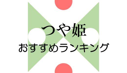 【令和2年新米】つや姫おすすめランキングTOP10!味の良さが特徴で山形・宮城が名産地って本当?