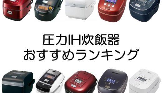 圧力IH炊飯器おすすめ人気ランキング10選!お米のプロが伝授【2021年最新】