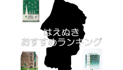 【令和2年新米】はえぬきの特徴とおすすめランキングTOP10!山形のブランド米はふるさと納税でも人気