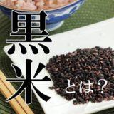 黒米 栄養