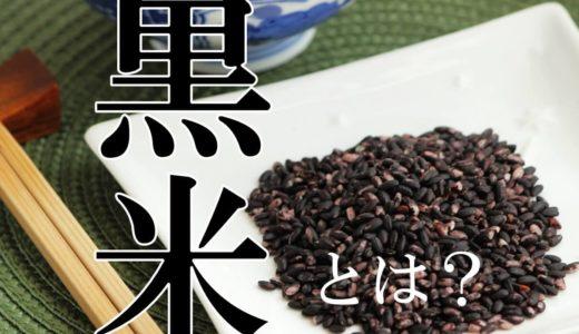 黒米の栄養成分&効能を解説!おすすめランキングTOP10から単一・ブレンド好きなタイプを選ぼう