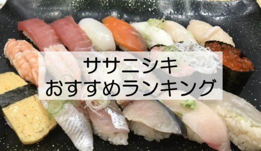 【令和2年新米】ササニシキおすすめ人気ランキングTOP10!お寿司にも合うあっさり味が特徴