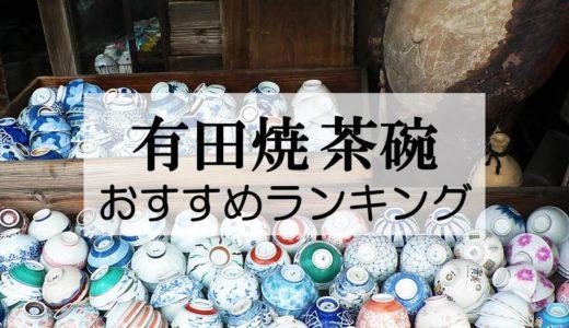 有田焼茶碗おすすめランキングTOP10!花柄・モダン・ペアセットなど人気商品を大公開