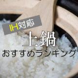 IH 土鍋