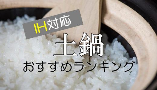 IH対応土鍋で炊飯を楽しもう!おすすめランキングTOP10は一人用からおしゃれな商品まで