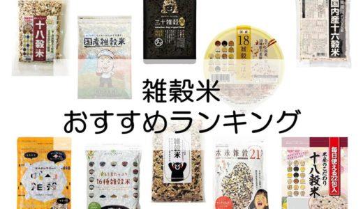 雑穀米おすすめランキングTOP10!ダイエットや美容にも役立つ美味しいお米として大人気