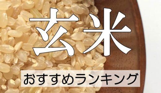 玄米おすすめ商品ランキングTOP10!初心者向け品種・無農薬玄米や人気のブランド銘柄をチェック