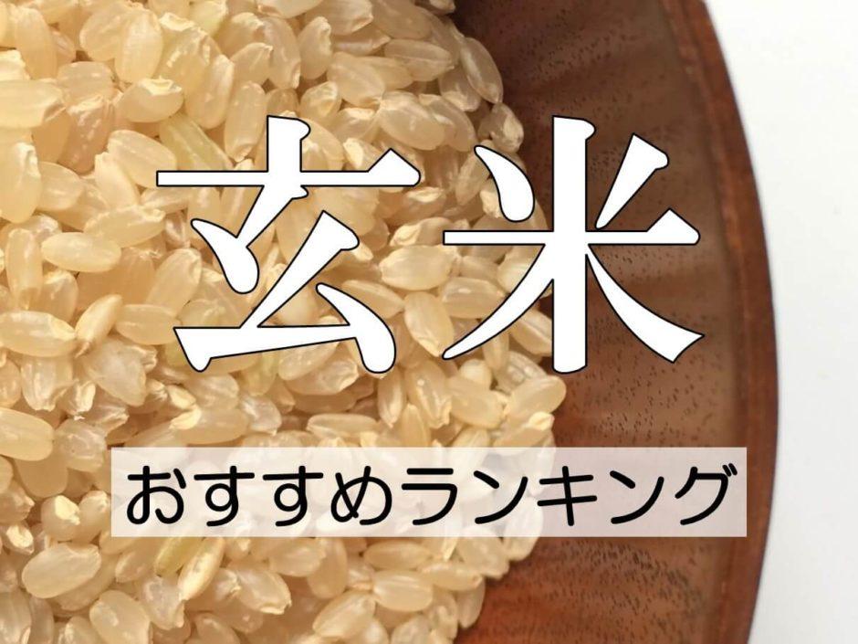 玄米 おすすめ