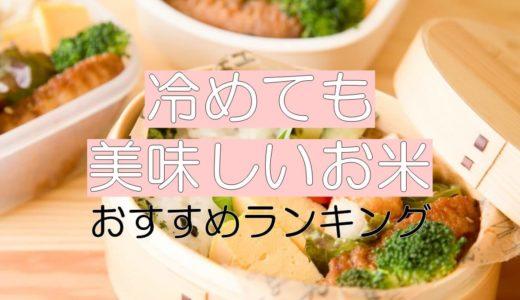 冷めても美味しいお米の品種おすすめランキングTOP10!美味しさの秘訣は低アミロース