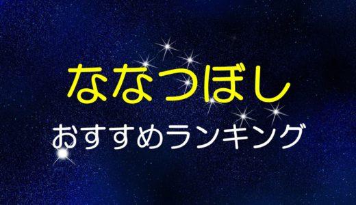 【令和2年新米】「ななつぼし」はバランスの良い味でふるさと納税でも大人気!おすすめランキングTOP10