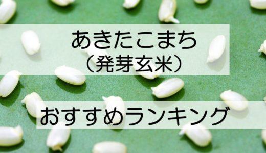 【発芽玄米だけを厳選】あきたこまち人気おすすめランキングTOP5!食べやすくて栄養満点って本当?