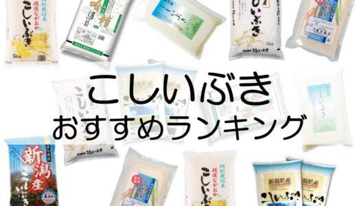 「こしいぶき」おすすめ人気ランキングTOP10!コシヒカリと親戚でうまみが特徴のお米