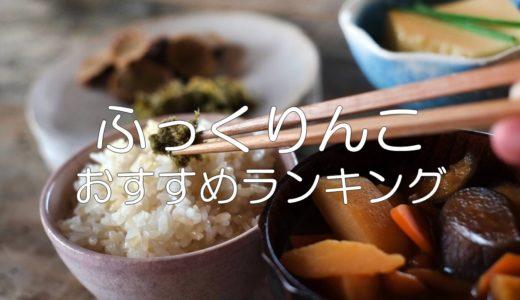 【令和2年新米】ふっくりんこおすすめランキングTOP10!ふっくら食感が特徴でふるさと納税でも大人気の北海道米