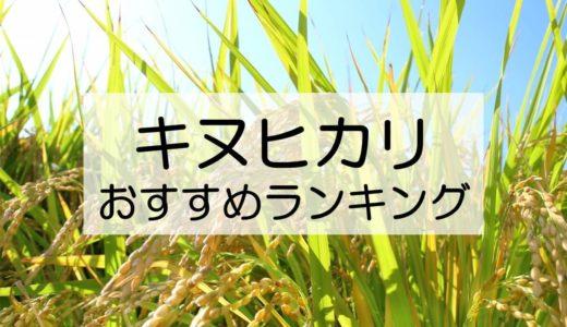 【令和2年新米】キヌヒカリは関西が主な産地であっさり味!おすすめランキングTOP10と口コミもご紹介