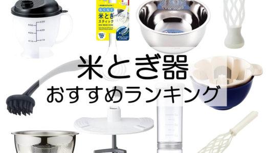 米とぎ器おすすめランキングTOP10!ボウル・スティック・シェーカーを使い分けておいしいご飯を食べよう