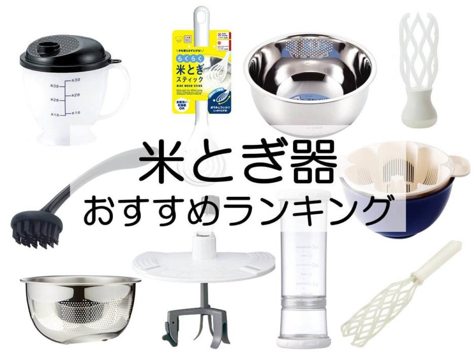米とぎ器 おすすめ
