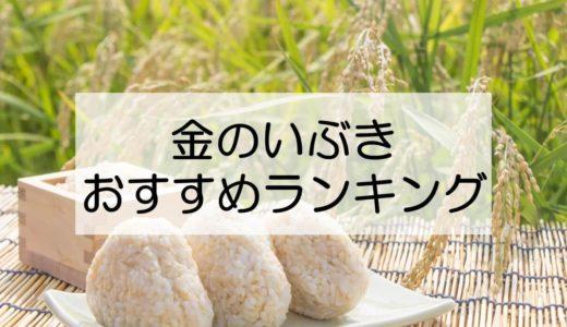 金のいぶきおすすめランキングTOP10!高栄養価で炊き方も簡単な玄米ごはん