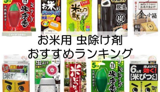 【お米用】虫除け剤おすすめランキングTOP10!米びつでお米を長期保存する人は必見!