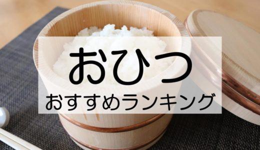 「おひつ」おすすめランキングTOP10!ご飯をおいしく保存できるおひつの選び方