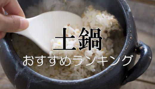 土鍋(ご飯向け)おすすめランキングTOP10!こだわりの日本製や人気の伊賀焼もご紹介