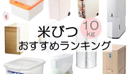 10kg用米びつおすすめランキングTOP10!引き出し付・スリム型・袋ごとOKなど利便性にも注目しよう