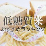 低糖質 米