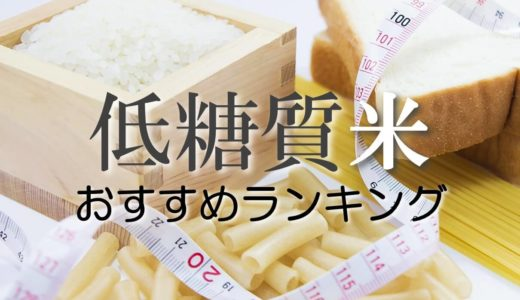低糖質米おすすめランキングTOP10!ごはんを食べながらロカボダイエットができるって本当?
