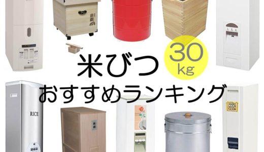 30kg用米びつおすすめランキングTOP10!トタン・桐などの人気素材&軽量・保冷できるものまで