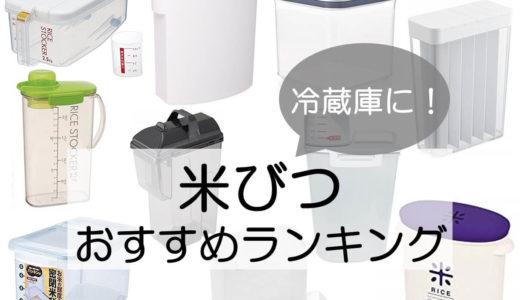 お米の保存は冷蔵庫がベスト!冷蔵庫で使用できる米びつ・容器おすすめランキングTOP10
