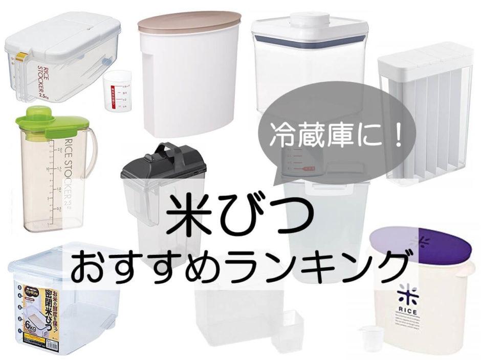 米 保存 冷蔵庫