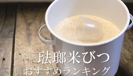 ホーロー製米びつ人気おすすめランキングTOP10!レトロかわいいのに実用性も抜群!