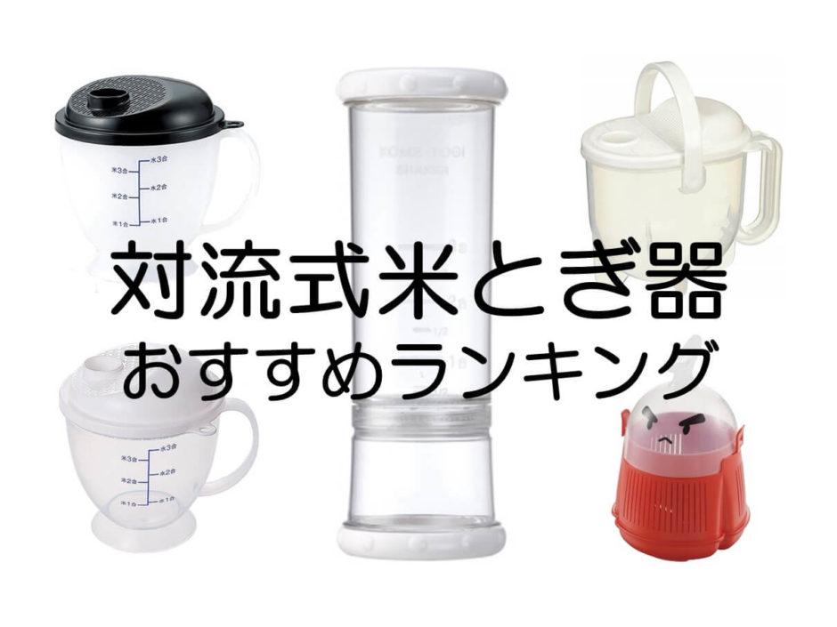 対流式 米とぎ器