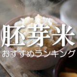 胚芽米 おすすめ