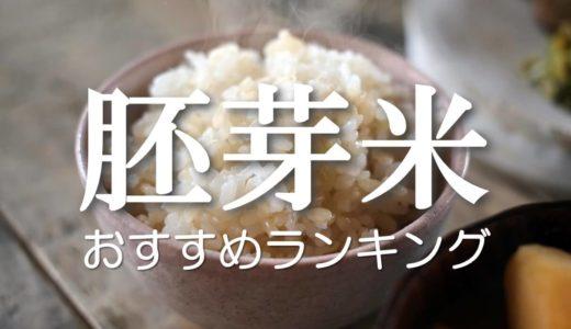 胚芽米おすすめ人気ランキングTOP10!食べやすくて栄養価が高いのが特徴